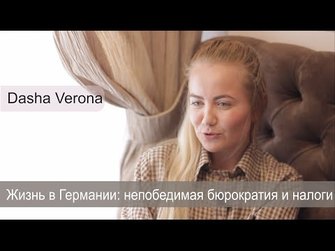 Даша Верона. Блог. Жизнь в Германии: непобедимая бюрократия и налоги - DomaVideo.Ru