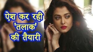 image of Aishwarya Rai wants  Divorce from Abhishek Bachan | Bollywood Gossip |
