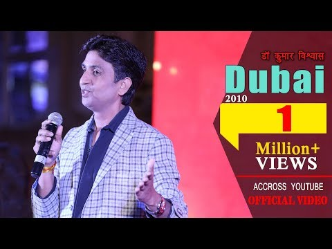 Video Dr Kumar Vishvas Dubai 2010 download in MP3, 3GP, MP4, WEBM, AVI, FLV January 2017