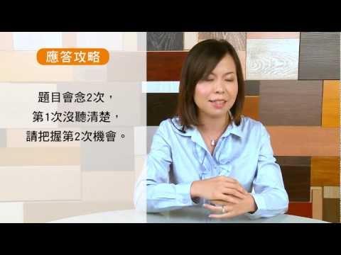 「國中會考英文聽力」102年3月試考:黃玟君老師給考生們的應答攻略!