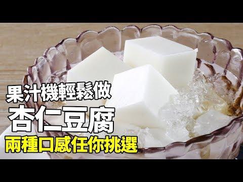 果汁機輕鬆做杏仁豆腐
