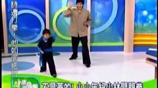 TVBS健康兩點靈《兒童防身:小小年紀少林開門拳》