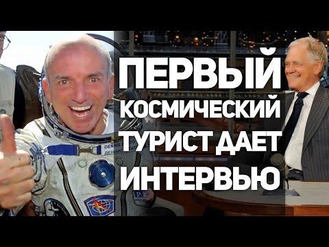 Деннис Тито на шоу Леттермана