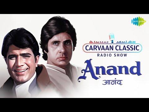 Cravaan Classics Radio Show |  Anand Special | Kahin Door Jab Din Dhal Jaye | Maine Tere Liye