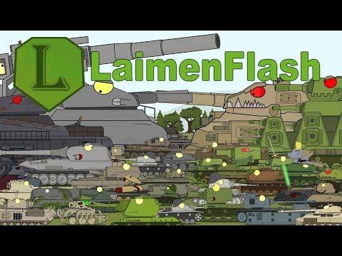 Мультики про танки Трейлер LaimenFlash
