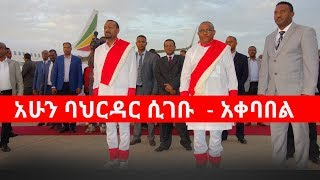 Dr Abiy Ahmed arrives in Bahir Dar