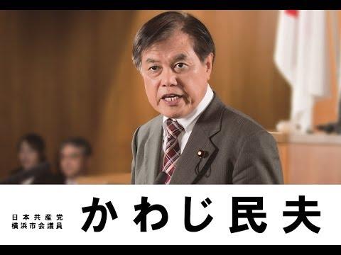 かわじ民夫(旭区選出)議会活動動画です。