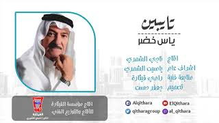 Video ياس خضر - تايبين (Yas Khidr- Tayben ( Official Audio MP3, 3GP, MP4, WEBM, AVI, FLV Agustus 2018