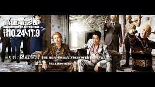 Nonton              The Mole Song  Undercover Agent Reiji Film Subtitle Indonesia Streaming Movie Download