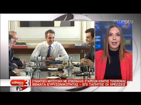 Συνάντηση του Κ. Μητσοτάκη με τους εκπροσώπους των εταιριών κινητής τηλεφωνίας   06/12/2019   ΕΡΤ