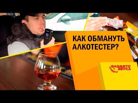 Как обмануть алкотестер? Тест от Avtozvuk.ua