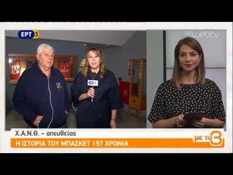 157 χρόνια: Η ιστορία του μπάσκετ    7/11/2018   ΕΡΤ