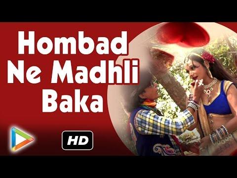 Video Hombad Ne Madhli Baka   Gujarati New Song 2016   DJ Janu   Vikram Chauhan   Best Gujarati Lokgeet download in MP3, 3GP, MP4, WEBM, AVI, FLV January 2017