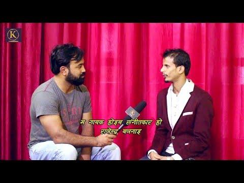 (म गायक होइन संगीतकार हो Interview With Rajendra Bajgai - Duration: 13 minutes.)