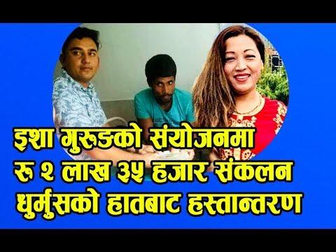 (Dhurmus & Isha Gurung    प्युठानको बाबुलाई ईशा गुरुङको संयोजनमा २ लाख ३५ हजार हस्तान्तरण, - Duration: 13 minutes.)