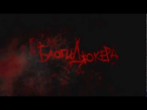 Блоги Джокера возвращаются - DomaVideo.Ru