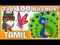 Video: Top 100 Hit Tamil Nursery Rhymes For Kids   Over 3 Hours!   HD Cartoon Songs   Chellame Chellam
