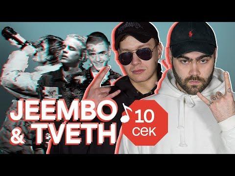 JEEMBO и TVETH в шоу Афиши «Узнать за 10 секунд»