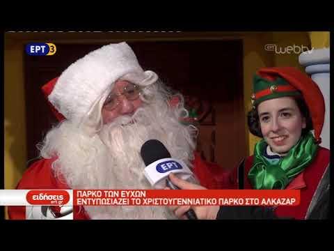 Χριστουγεννιάτικο Πάρκο στη Λάρισα  | 10/12/2018 |ΕΡΤ