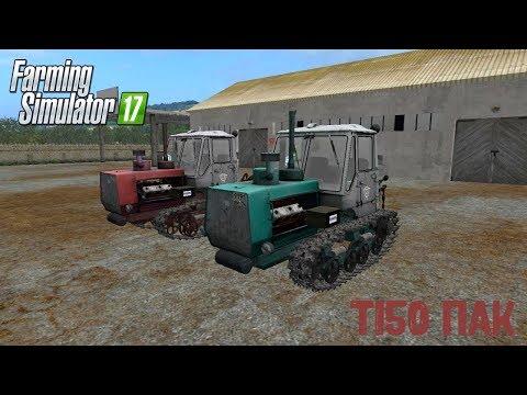 T150 PACK v1.0
