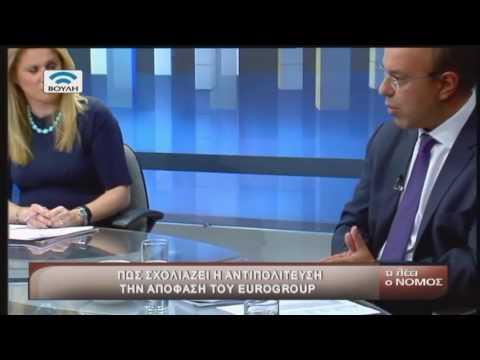Η Ελληνική Οικονομία και το Χρέος μετά την Αξιολόγηση (25/05/2016)