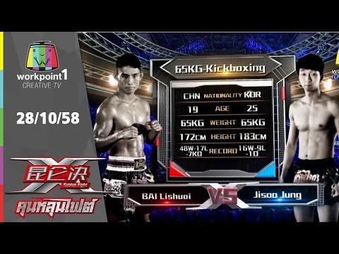คุนหลุนไฟต์ | BAI Lishuoi VS Jisoo Jung | คู่ที่1 | 28 ต.ค. 58 Full HD