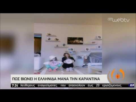 Πώς βιώνει η Ελληνίδα μάνα την καραντίνα..  15/04/2020   ΕΡΤ