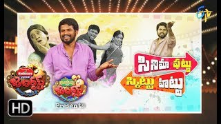 Video Jabardsth | 15th June 2017 | Full Episode | ETV Telugu MP3, 3GP, MP4, WEBM, AVI, FLV Oktober 2017