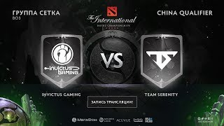 Invictus Gaming vs Team Serenity,The International CN QL, game 1 [Jam, Smile]