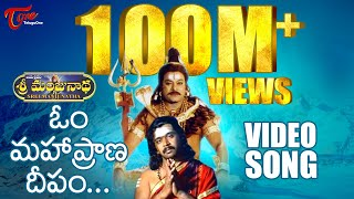 Sri Manjunatha Video Songs | Om Mahapraana Deepam |  Breathless Song | Arjun - TeluguOne