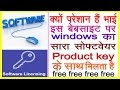 Download Lagu How to Download any pc Software Full Version Free/कोई भी सॉफ्टवेयर डाउनलोड करें/with product key Mp3 Free