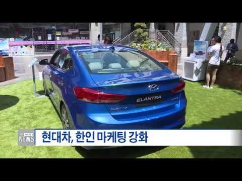 한인사회 소식 7.11.16 KBS America News
