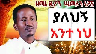 Zemari Samson Negash - Yalehign Ante Neh (Ethiopian Orthodox Mezmur)