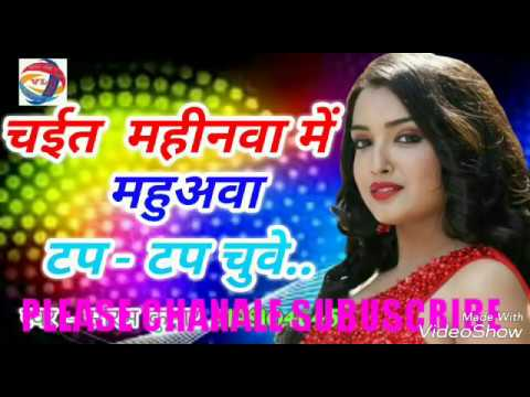 Video Super Hit Chaita Song -- चईत महिनवा में महुअवा टप -टप चुवे Singer :- Shaurabh Kumar