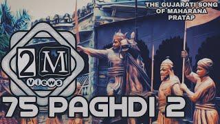 Download Lagu 75 Paghdi 2 | FuLL Video Song | Maharana Pratap Song | Rajbha Gadhvi Gir | Kuldip Gadhvi Mp3