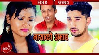 Mayako Aabhav - Khuman Adhikari & Kopila Chhinal