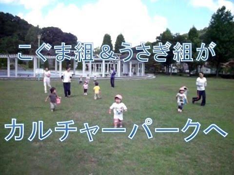 八幡保育園動画NEWS:0歳児&1歳児がカルチャーパークまでお散歩