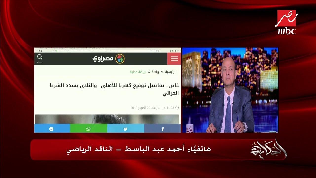 الناقد الرياضي أحمد عبد الباسط يكشف مصير شكوى الزمالك لكهربا في المحكمة الرياضية