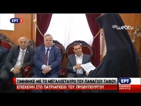 Επίσκεψη Πρωθυπουργού στο Πατριαρχείο Ιεροσολύμων