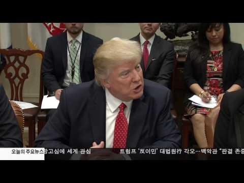 트럼프,  행정명령, 대법원 갈 것 2.7.17 KBS America News