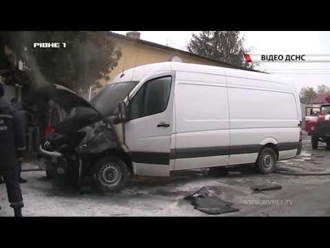 В Рівному, на вулиці Курчатова, горів мікроавтобус [ВІДЕО]