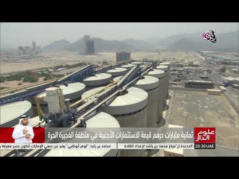 العرب اليوم - شاهد: أكثر من ٨ مليارات درهم استثمارات في الفجيرة الحرة