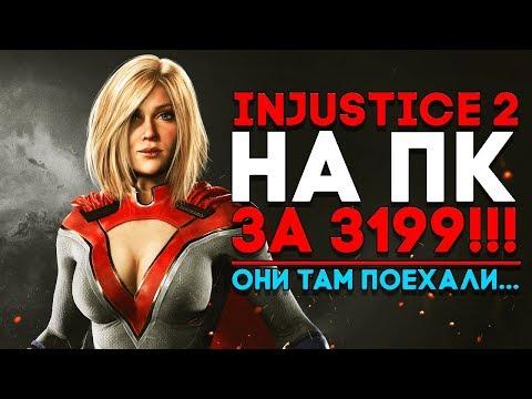 Прохождение INJUSTICE 2 на ПК ► 3199 рублей за это? ВЫ ОПУМЕЛИ? ► Обзор Injustice на ПК