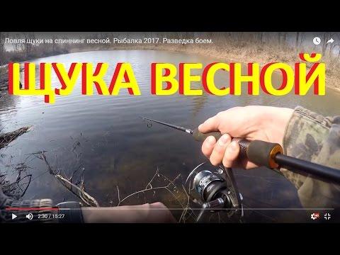 рыбалка весной ловля