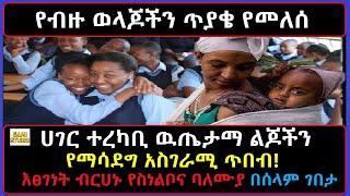 Ethiopia: ሀገር ተረካቢ ልጆችን የማሳደግ አስገራሚ ጥበብ! ወላጆች በልጆቻቸዉ ላይ ያላቸዉ ሚና! እፀገነት ብርሀኑ የስነልቦና ባለሙያ በሰላም ገበታ