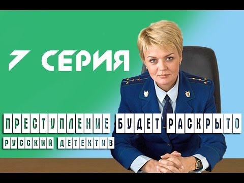 Video Преступление будет раскрыто 7 серия 2008 download in MP3, 3GP, MP4, WEBM, AVI, FLV January 2017