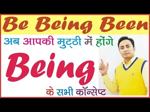 Use of Being | Lecture 3 - Be Being Been | How to use being in sentence | Examples in Hindi