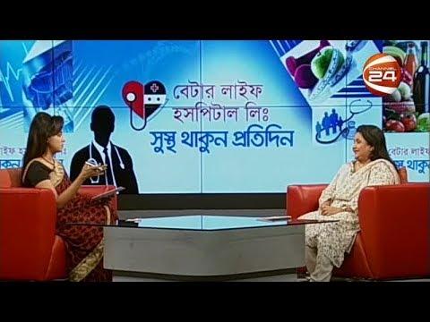 সুস্থ থাকুন প্রতিদিন | 4 August 2018