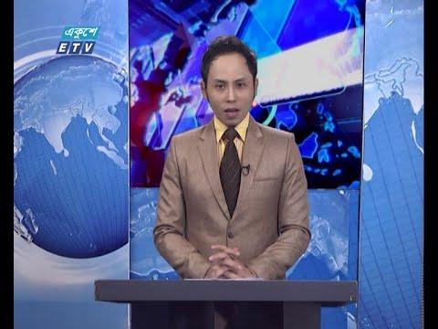 11 PM News || রাত ১১টার সংবাদ || 15 January 2021 || ETV News