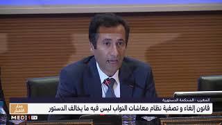 المغرب .. قانون إلغاء و تصفية نظام معاشات النواب ليس فيه ما يخالف الدستور